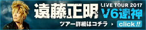 遠藤正明ライブ 2017