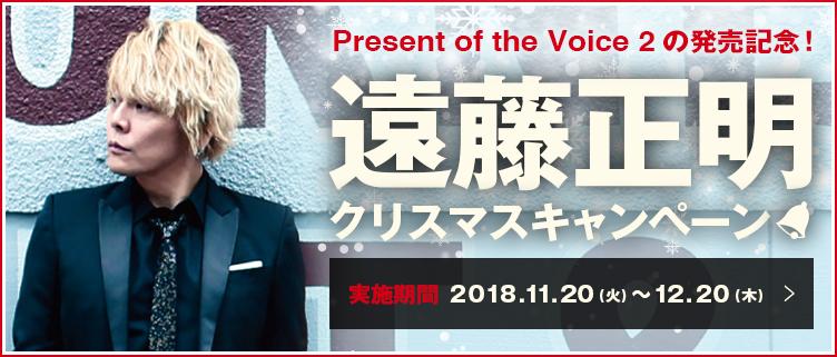 Present of the Voice 2 の発売記念! 遠藤正明クリスマスキャンペーン