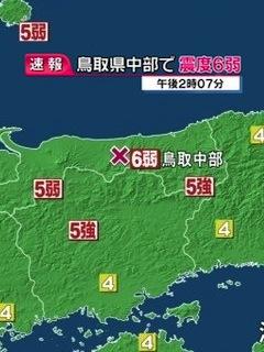 地震 2ちゃんねる