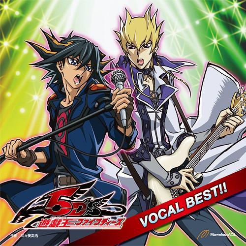 V.A.「遊☆戯☆王5D's ヴォーカルベスト!!」