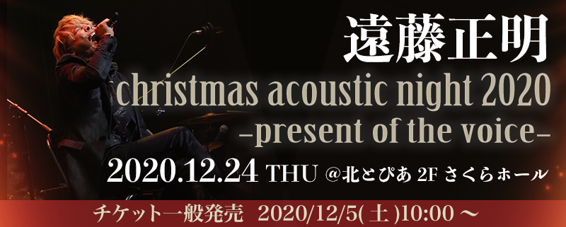 遠藤正明 Christmas Acoustic Night
