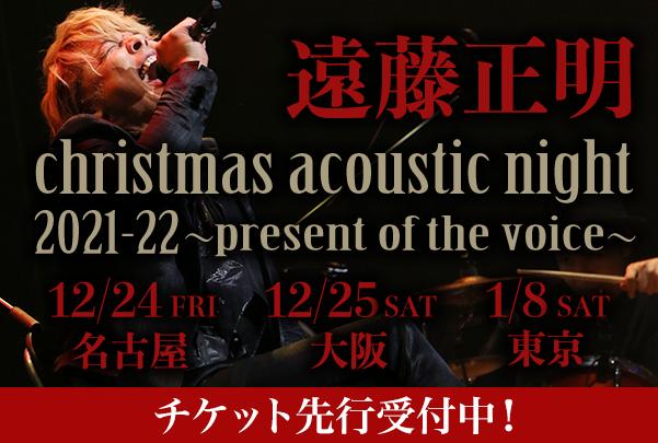 遠藤正明 christmas acoustic night 2021-22 ~present of the voice~開催決定!