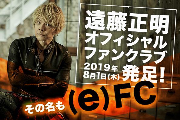 (e)FC発足!