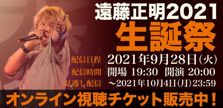 遠藤正明 2021 生誕祭 オンライン視聴